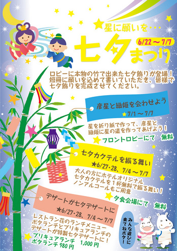 tanabata2015.jpg