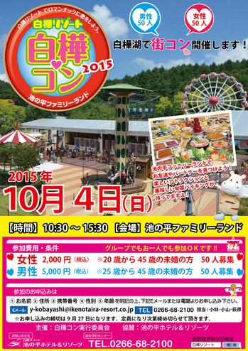 shirakabakon695-1.jpg