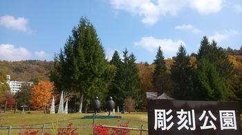 1026公園.JPG