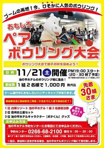 bowling2015.-11.2.jpg