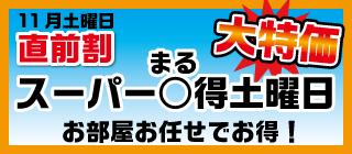 marutokudoyoubi320.jpg