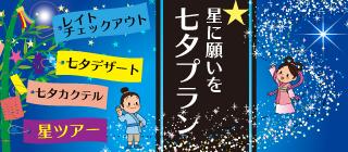 tanabata320.jpg