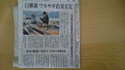 新聞掲載.JPG