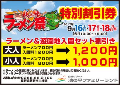 0911_割引券.png