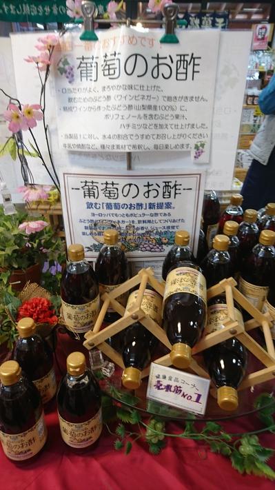 ぶどうのお酢.JPG