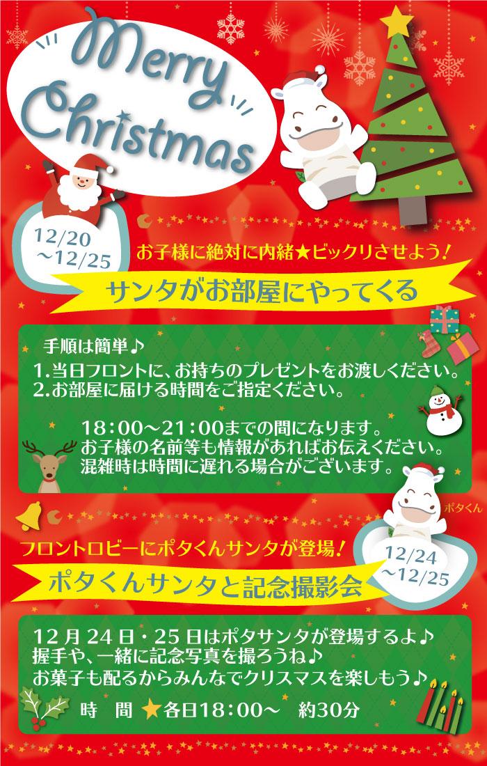 お子様には内緒でサプライズ!サンタがお部屋にプレゼントをお届け♪★クリスマスイベント★
