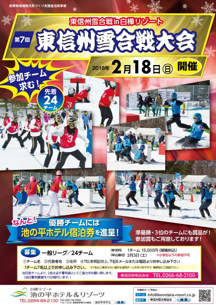 2018-yukigassen.jpg