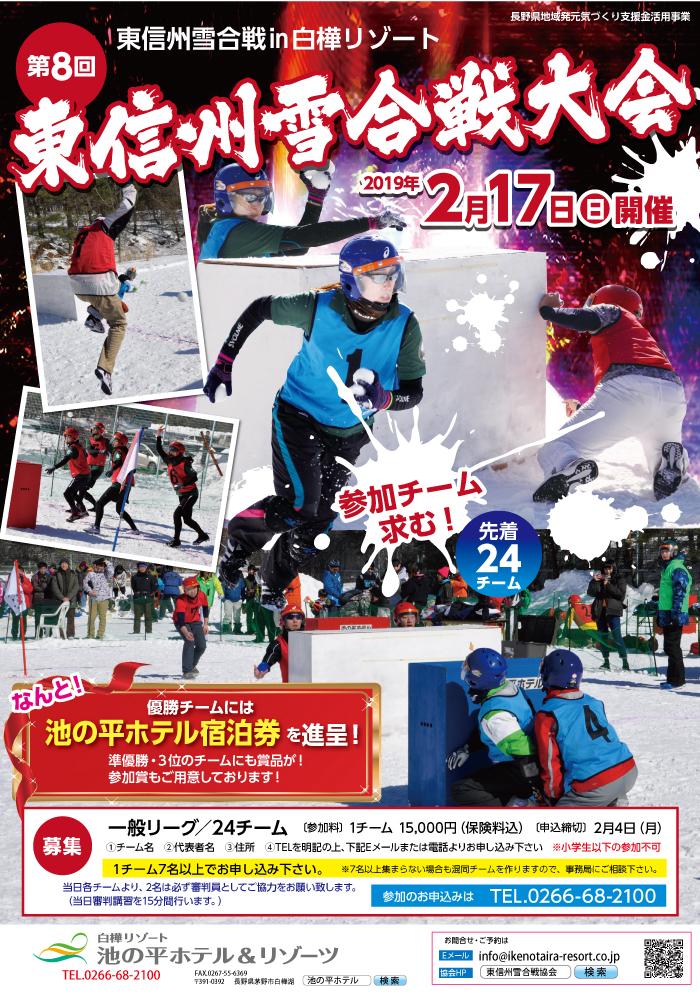 2019雪合戦.jpg