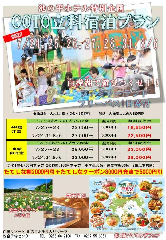 GOTO立科割企画FP-夏.jpg