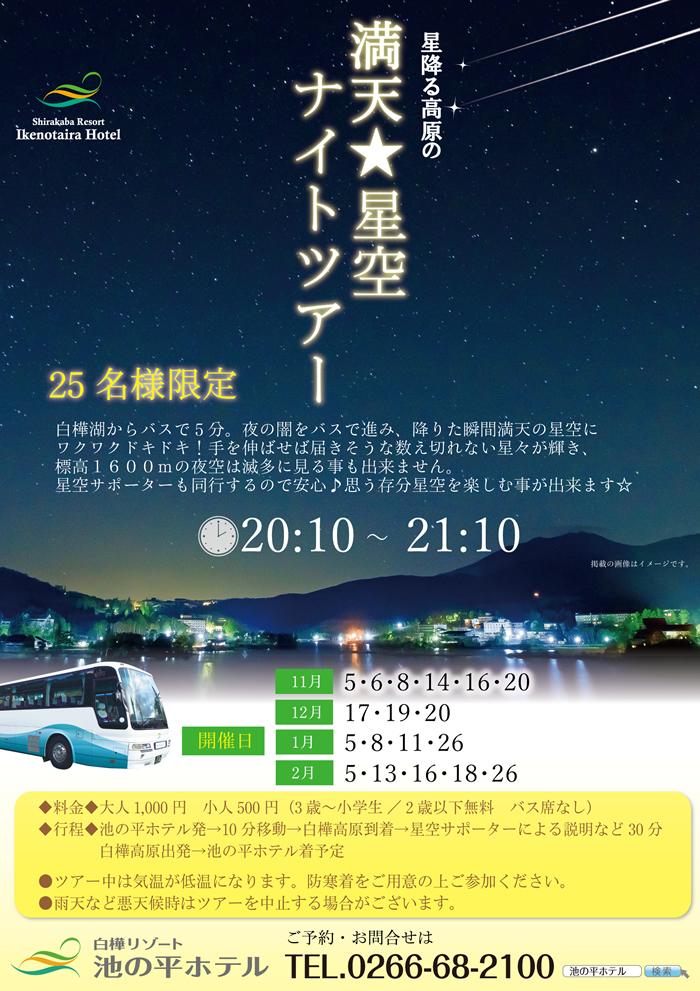 NightTour2018-11-2.jpg
