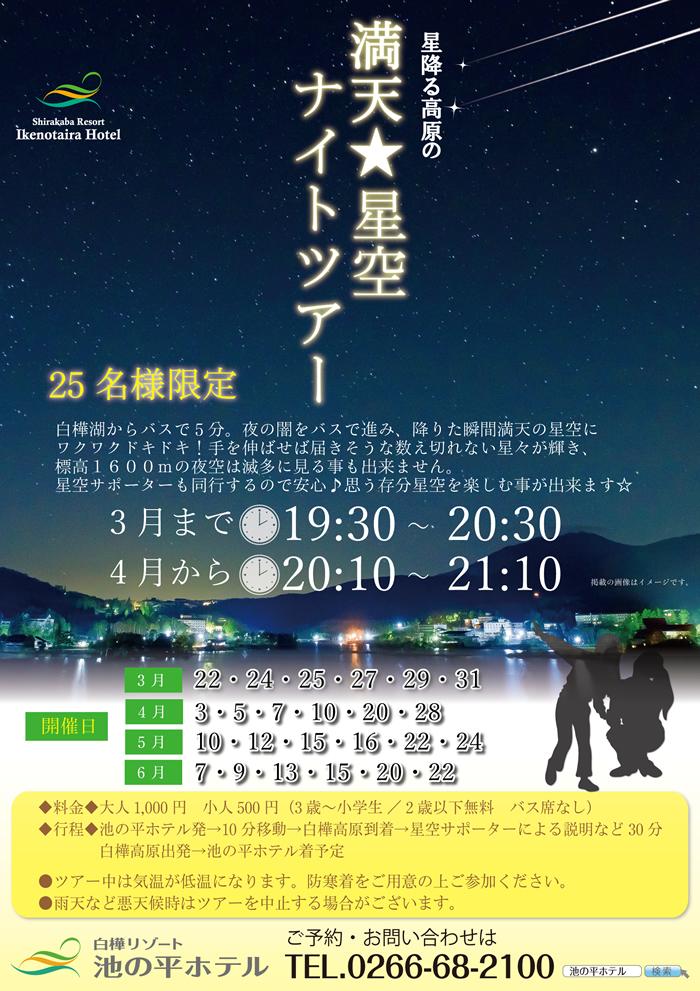 【お日にち限定】絶景!標高1600mで満天☆星空ナイトツアー☆