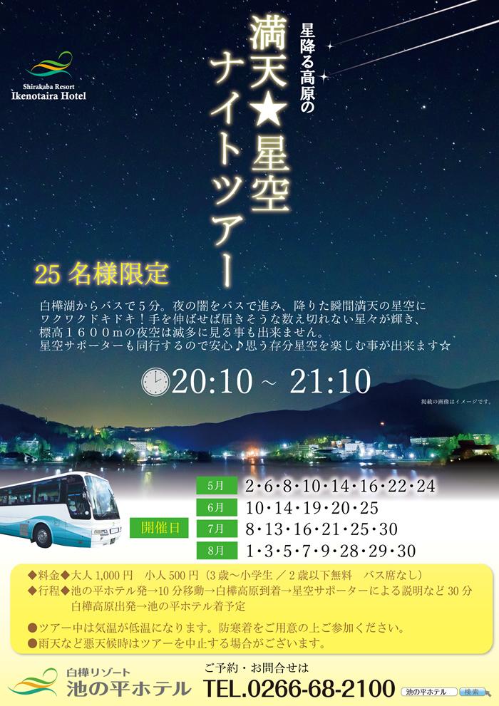 【お日にち限定】バスで行く!絶景!標高1600mで満天☆星空ナイトツアー
