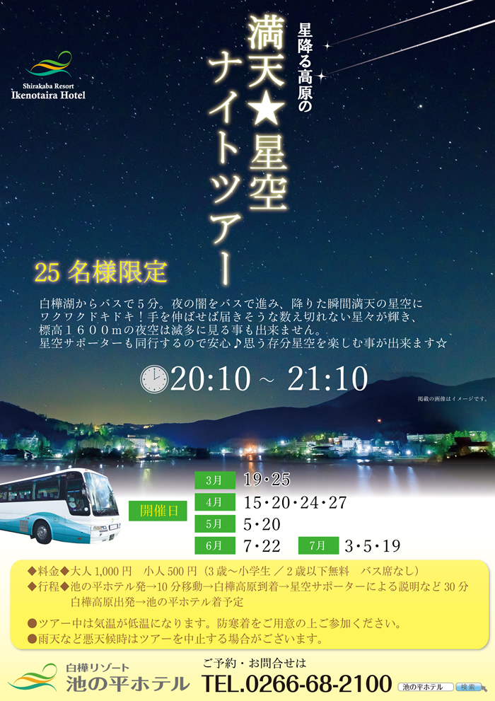 お日にち限定】バスで行く!絶景!標高1600mで満天星空ナイトツアー