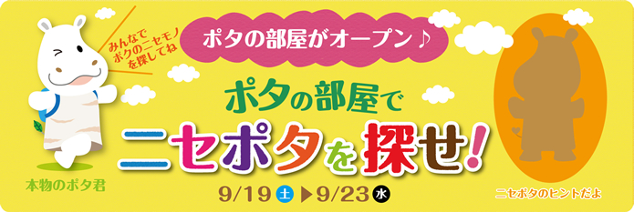 【シルバーウィークイベント】ポタの部屋がオープン♪ポタの部屋で【ニセポタ】を探せ!