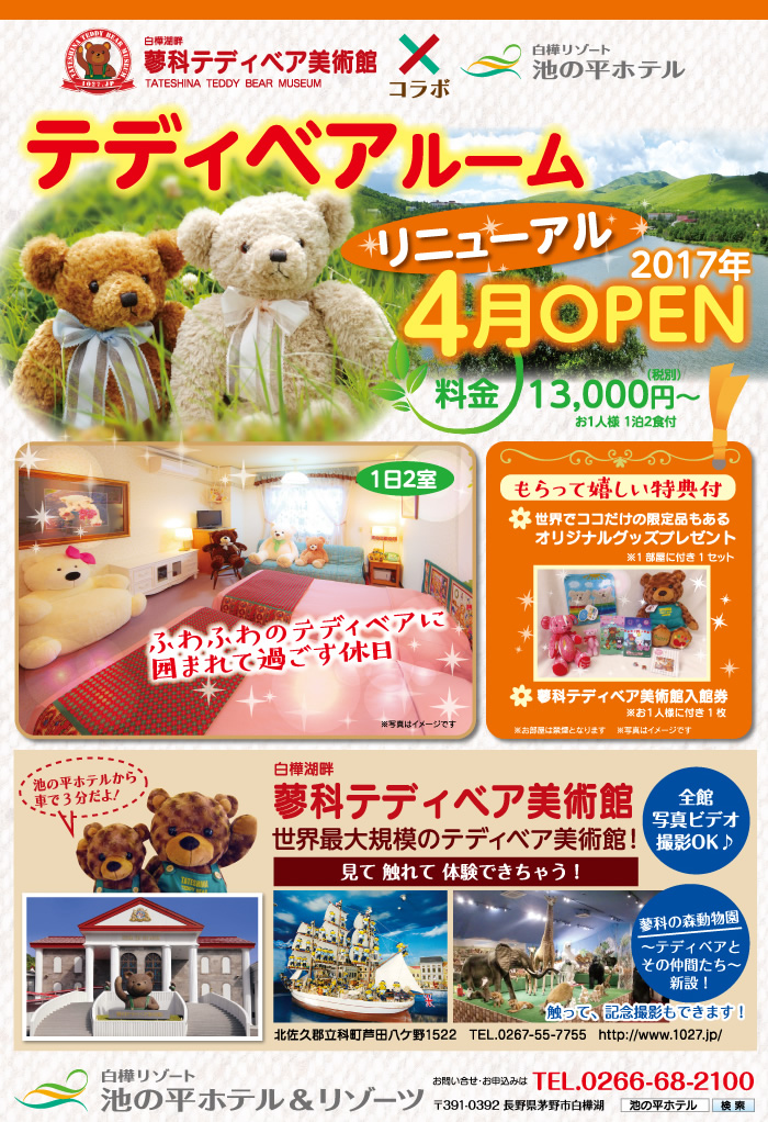 teddybear700.jpg