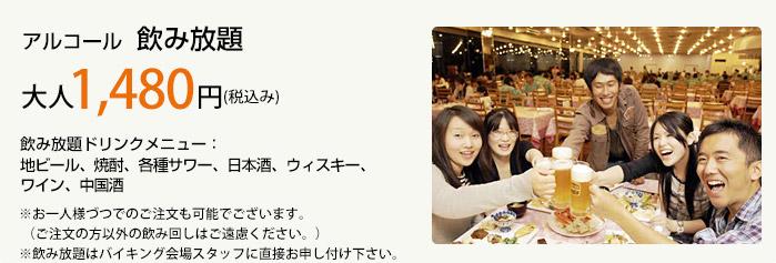 大人1480円(税込)
