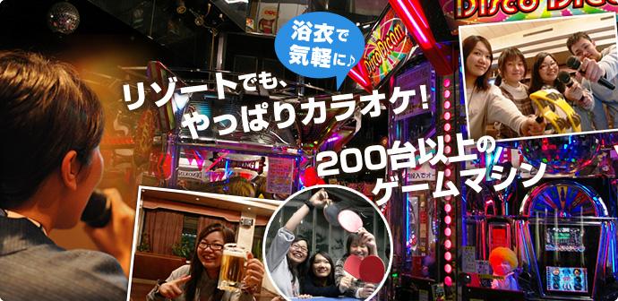 リゾートでも、やっぱりカラオケ!200台位上のゲームマシン